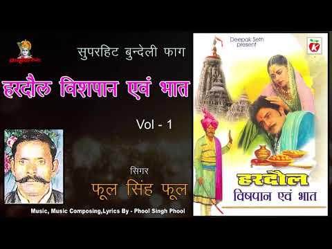 Video Hardaul Vishpaan Aur Bhat  Vol 1 / Hardol Story Faag / Phool Singh Phool download in MP3, 3GP, MP4, WEBM, AVI, FLV January 2017