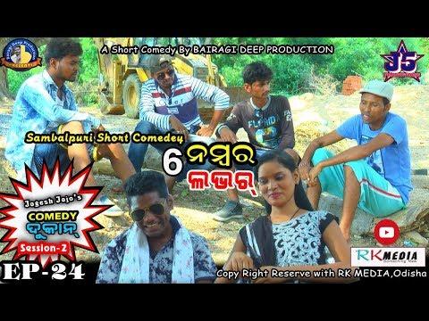 Video 6 No Lover (Jogesh Jojo's Comedy Dukan Episode-24 ) Sambalpuri ll RKMedia download in MP3, 3GP, MP4, WEBM, AVI, FLV January 2017