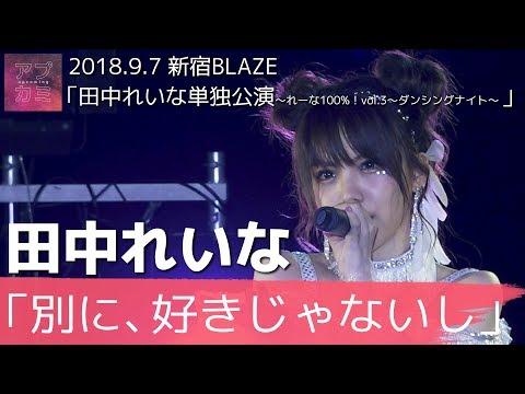 田中れいな / 別に、好きじゃないし【2018.9.7 新宿BLAZE】