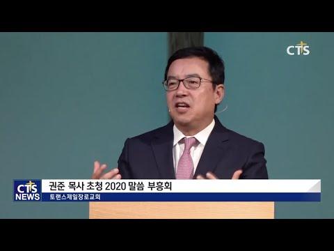 권 준 목사 초청 2020 말씀 부흥회 (토렌스제일장로교회)