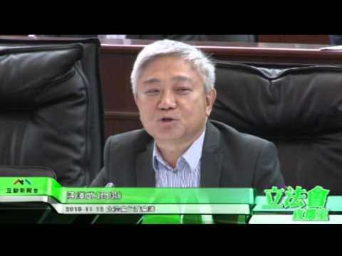一般性討論《修改民法典不動產 ...