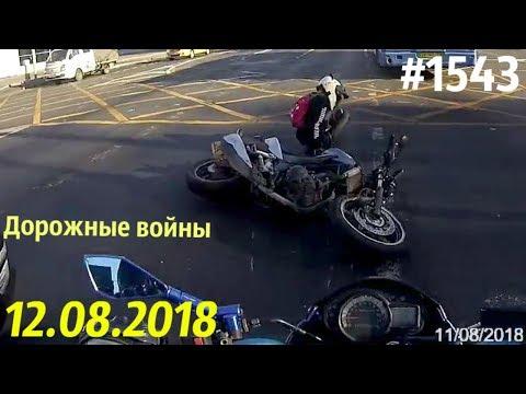 Новая подборка ДТП и аварий за 12.08.2018