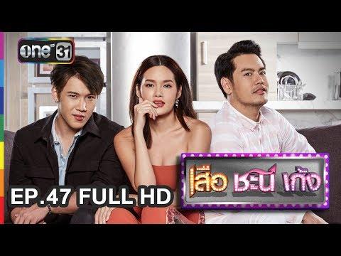 เสือ ชะนี เก้ง  | EP.47 กัดไม่ปล่อย (FULL HD) | 17 ธ.ค. 60 | one31