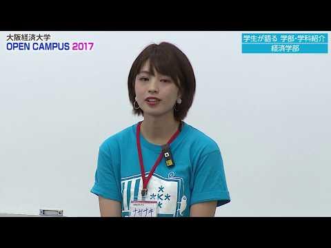 学生が語る学部学科紹介(経済学部)OC2017