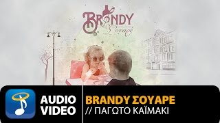 Brandy Σουαρέ - Παγωτό Καϊμάκι | Brandy Souare - Pagoto Kaimaki (Official Audio Video HQ)