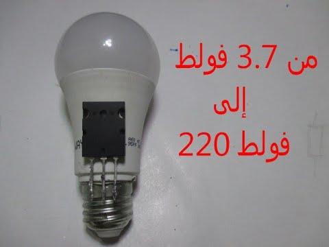 من3.7 فولت إلى 220 باستخدام الترانزستورSC5200
