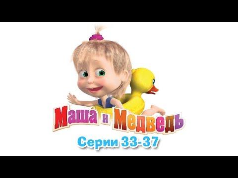 Маша и Медведь - Все серии подряд (33-37 серии) (видео)