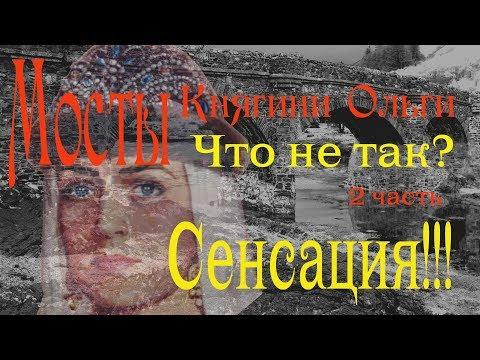 МОСТЫ Княгини Ольги Что не ТАК? 2 часть. СЕНСАЦИЯ!!! (видео)
