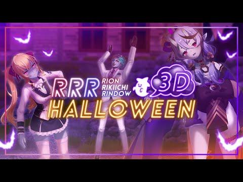 【#RRRハロウィン3D】tRick oR tReat!!!【にじさんじ】