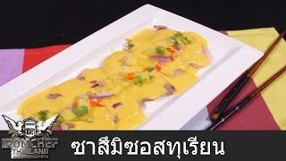 Iron Chef Thailand Battle Hairy Crab - Thai Food
