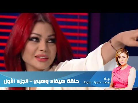 هيفاء وهبي: لم أخطف محمد سامي من غادة عبد الرازق.. وليس للإخوان علاقة بطلاقي