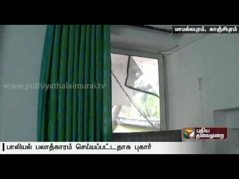 Retired-Police-officers-daughter-subjected-to-sexual-abuse-Kanchipuram