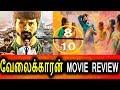 வேலைக்காரன் MOVIE REVIEW  Tamil Cinema News Tamil Cinema Review velaikaran movie review