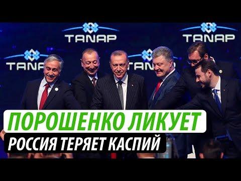 Порошенко ликует. Россия теряет Каспий - DomaVideo.Ru