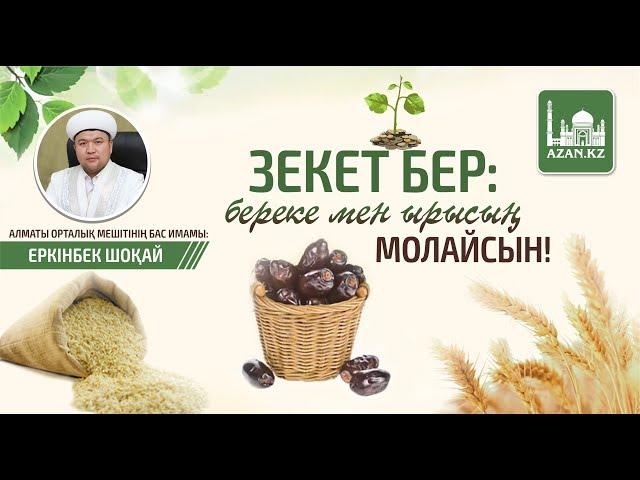 Еркінбек Шоқай - Зекет бер: береке мен ырысың молайсын | www.azan.kz