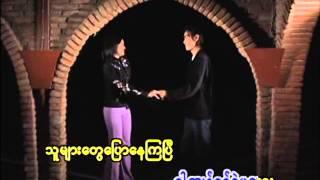 Video ဆုံးစကၠန္႔ထိ-Sone Second Hti download in MP3, 3GP, MP4, WEBM, AVI, FLV January 2017