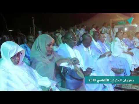 بالفيديو.. تعليق ولد دياه على مهرجان المذرذرة الثقافي