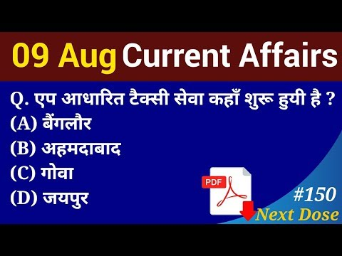 Next Dose #150 | 9 August 2018 Current Affairs | Daily Current Affairs | Current Affairs In Hindi
