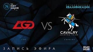 LGD vs CAVALRY, Kiev Major Quals Китай [Prigorelo]