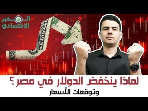 المخبر الاقتصادي - ليه الدولار بينخفض في مصر؟ وايه توقعات الأسعار الفترة الجاية؟