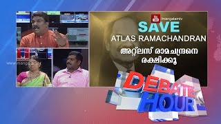 Video Atlas Ramachandran | Debate hour | Mangalam TV | 14/5/2017 аіЕаі±аµНаі±аµНвАМаі≤аіЄаµН аі∞аіЊаіЃаіЪаі®аµНаі¶аµНаі∞аі®аµН аіОаі®аµНаі§аµБ аіЄаіВаі≠аіµаіњаіЪаµНаіЪаµБ? MP3, 3GP, MP4, WEBM, AVI, FLV Februari 2019