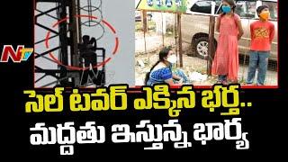 సెల్ టవర్ ఎక్కిన భర్త… మద్దతు ఇస్తున్న భార్య   Man Climbs Cell Tower In Hanamkonda