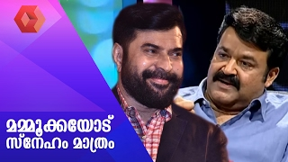 Video Mohanlal answers Mammootty's question MP3, 3GP, MP4, WEBM, AVI, FLV Desember 2018