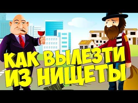 Как вылезти из нищеты в России / Надоела нищета что делать - DomaVideo.Ru