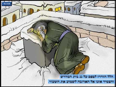 הלל הזקן בבית מדרשם של שמעיה ואבטליון