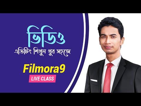 Video Editing Bangla Easy Software Tutorial - Filmora9 for Beginner YouTuber