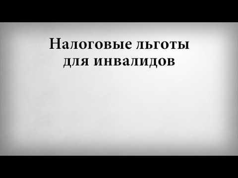 Налоговые льготы для инвалидов - DomaVideo.Ru