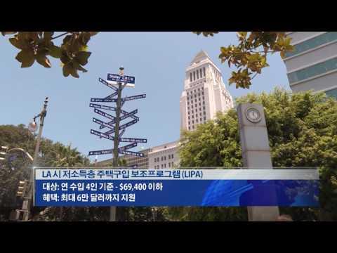 내 집 마련의 꿈 6.14.16  KBS America News