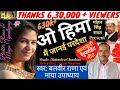 O HEEMA  II  Balbir Rana & Maya Upadhyay  II Hit Song  II Music Rajender Chauhan
