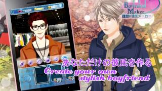 Boyfriend Maker St. Valentine YouTube video