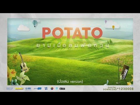 �����������Ѵ�ǹ (������ �������) [M - Potato