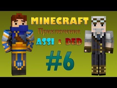 Minecraft - Приключения Асси и Деда - часть 6