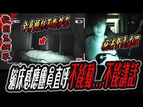 【校園鬼鋼琴Ep2】團員躺命案校舍遭鬼壓床!不斷顫抖!直呼:不能動...講不出話...|ft.國王K