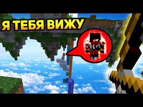 ПОТЕРЯННАЯ СЕРИЯ ПО СКАЙ ВАРСУ! - (Minecraft Sky Wars)