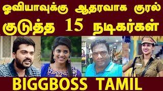 15 Celebrities Tweet about Oviya  Bigg Boss  #SaveOviya  ஓவியாவுக்கு குரல் குடுத்த நடிகர்கள் bigg boss, bigg boss tamil, oviya, gayathri, raiza, bigg boss controversy, bharani, bigg boss bharani, bigg boss tamil news ,