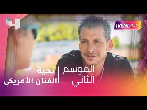 مخرج عالمي يحيي حسام الحسيني بعد إخراجه Number One لمحمد رمضان
