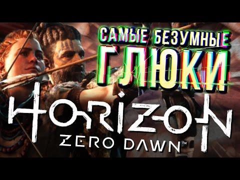 Самые забавные глюки Horizon Zero Dawn