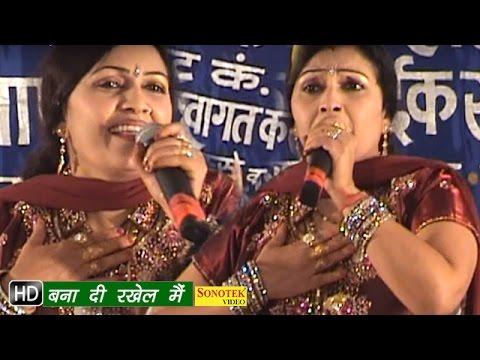 Video Bana Di Rakhel Mein || बनादी रखेल मैँ || Rajbala Bahadurgad  || Haryanvi Hit Ragni download in MP3, 3GP, MP4, WEBM, AVI, FLV January 2017