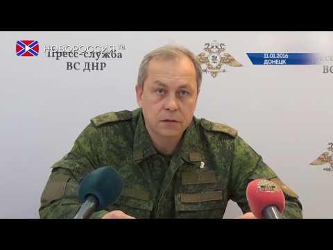 Сводка от Эдуарда Басурина 11 января 2017 года (видео)