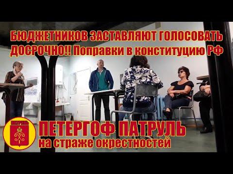 """Бюджетников ДЮЦ """"Петергоф"""" принуждают к голосованию"""
