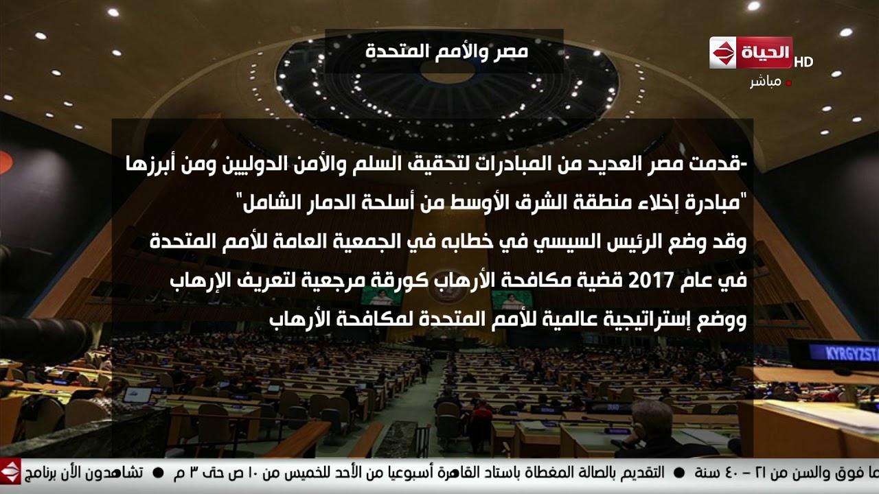 الحياة اليوم - إنفوجراف .. مصر مع الأمم المتحدة