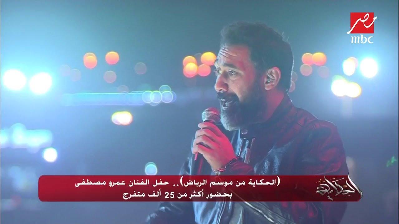 """#الحكاية من #موسم_الرياض .. عمرو مصطفى يشعل المسرح ولأول مرة يغني """"هتوحشنا"""" لايف"""