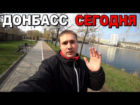 Весенний Донецк 2021 год