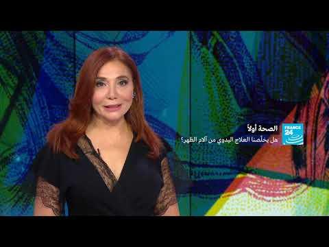 العرب اليوم - شاهد: العلاج اليدوي وإمكانية القضاء على آلام الظهر