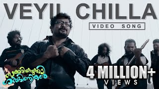 Video Veyil Chilla Song | Zachariahyayude Garbinikal Malayalam Movie Official MP3, 3GP, MP4, WEBM, AVI, FLV Maret 2019