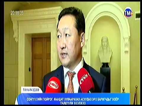 Д.Тогтохсүрэн: Монгол Улс нутаг дэвсгэрийн хувьд уудам учраас нутаг дэвсгэрийн нэгжид тулгуурлан мандатаа хуваарилах хэрэгтэй